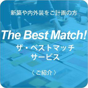 ザ・ベストマッチ!