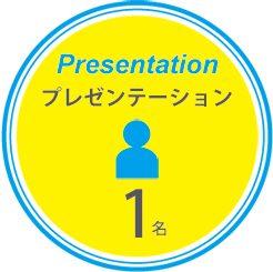プレゼンテーション 1名